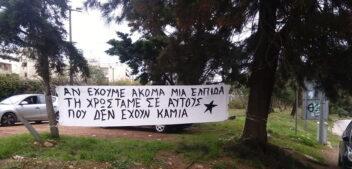 Ξενοφοβία, ρατσισμός & αλληλεγγύη σε μετανάστ(ρι)ες στη Χαλκίδα
