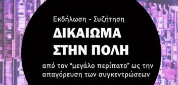 Εκδήλωση 08/07: ΔIKAIΩMA ΣTHN ΠOΛH. Από τον «μεγάλο περίπατο» ως την απαγόρευση των συγκεντρώσεων