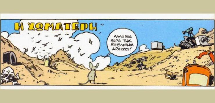 ΣΚΟΥΠΙΔΙΑ: το κορυφαίο οικολογικό πρόβλημα της Αθήνας | Εκπομπή Αυτολεξεί (audio)