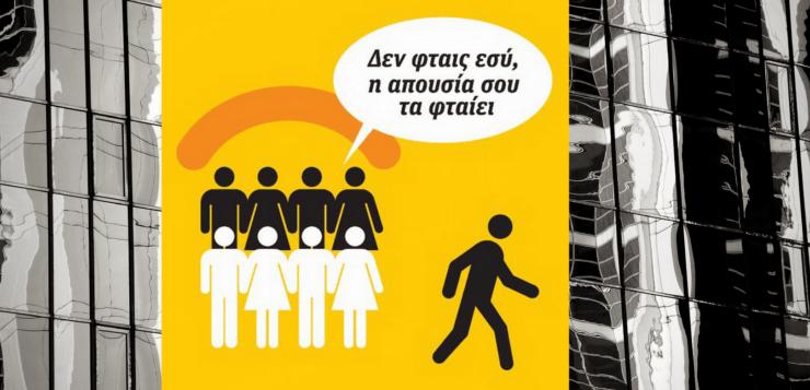 Πόλη & ελευθεριακός δημοτισμός: Δεν φταις εσύ, η απουσία σου τα φταίει…