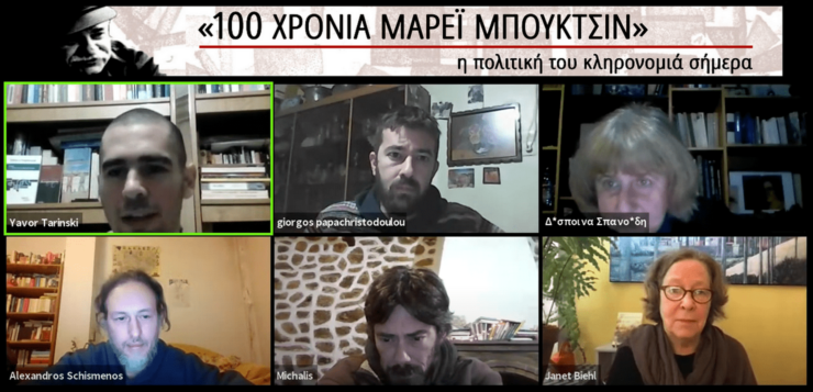 100 χρόνια Μπούκτσιν: η πολιτική του κληρονομιά σήμερα (βίντεο ομιλίας+συζήτησης)