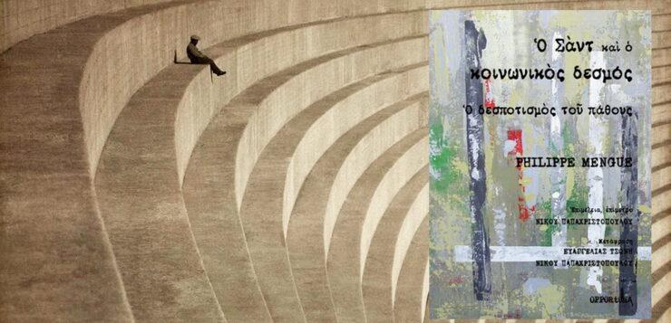 Μαρκήσιος ντε Σαντ – Προς μια δημοκρατία του πάθους