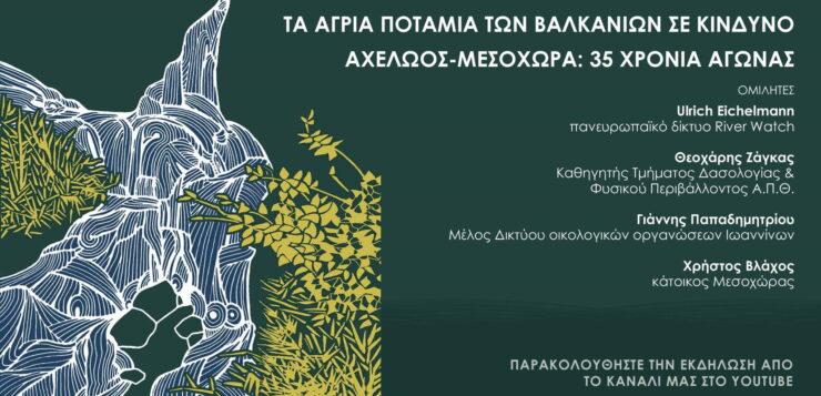 Δημόσια συζήτηση: «Τα άγρια ποτάμια των Βαλκανίων σε κίνδυνο Αχελώος-Μεσοχώρα: 35 ΧΡΟΝΙΑ ΑΓΩΝΑΣ»