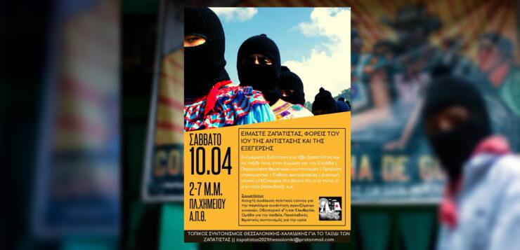 ΝΑ ΣΠΑΣΟΥΜΕ ΤΟΥΣ ΚΛΟΙΟΥΣ: το χρονικό του ζαπατιστικού ταξιδιού με αφορμή τις δράσεις στις 10/04