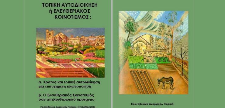Τοπική αυτοδιοίκηση ή ελευθεριακός κοινοτισμός; (μπροσούρα 2006, Πειραιάς)