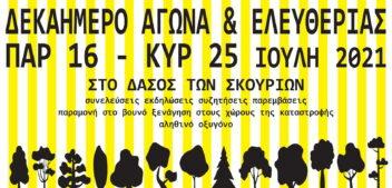 ΣΚΟΥΡΙΕΣ: 10ήμερο Αγώνα & Ελευθερίας 16-25/07 (Πρόγραμμα εκδηλώσεων)
