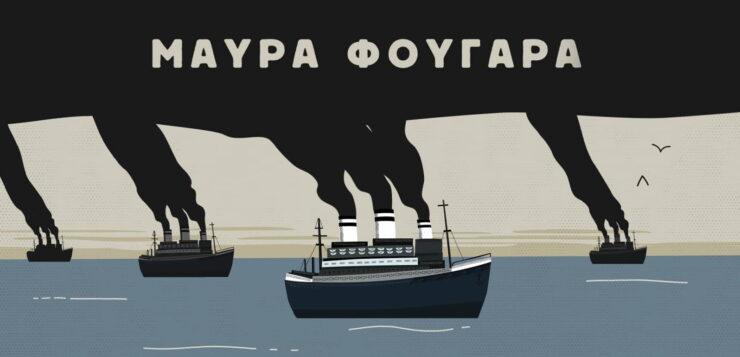 Ντοκιμαντέρ «Μαύρα Φουγάρα»: Οι Έλληνες εφοπλιστές είναι μια οικολογική βόμβα (βίντεο)